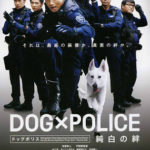 Dog x Police: The K-9 Force Legendado