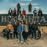 Ultras Torrent (2020) Dual Áudio 5.1 WEB-DL 720p | 1080p FULL HD – Download