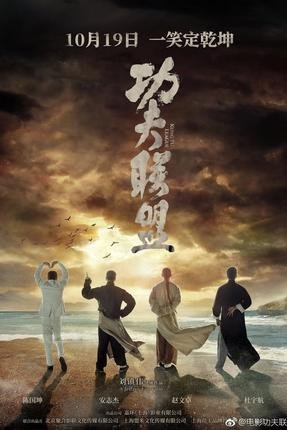 Baixar Torrent Kung Fu League Torrent (2019) Legendado BluRay 720p | 1080p – Download Download Grátis