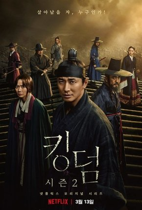 Baixar Torrent Kingdom 2ª Temporada Completa Torrent (2020) Dual Áudio 5.1 / Legendado WEB-DL 720p | 1080p – Download Download Grátis