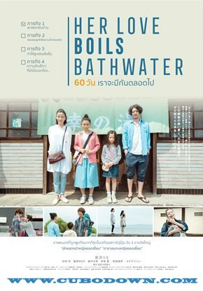 Baixar Torrent Her Love Boils Bathwater (2017) Legendado BluRay 720p – Torrent Download Download Grátis